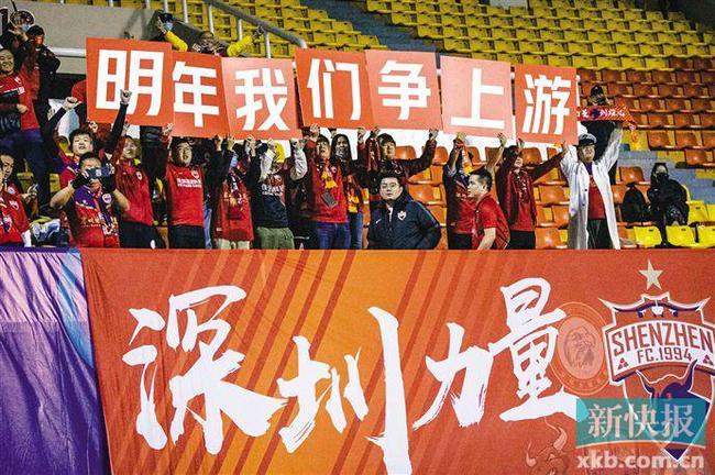 球迷为深圳佳兆业队加油助威。