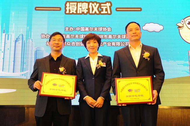 张宁部长为全国示范校授牌