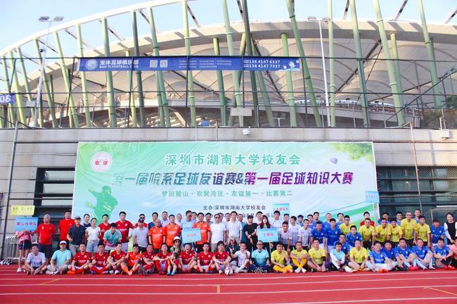 深圳市湖南大学校友足球嘉年华 刘云飞为活动打CALL