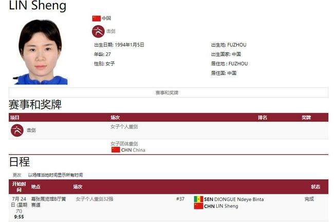 奥运女重个人赛:林声完胜非洲选手 轻松进军16强