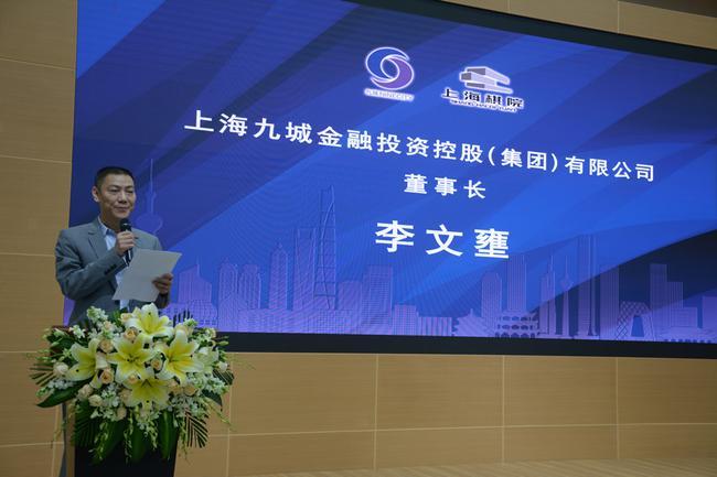 上海九城金融投资控股(集团)有限公司董事长李文壅致词