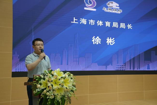 上海市体育局局长徐彬致词