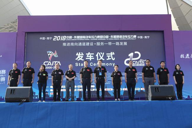 2018中国-东友邦际汽车拉力赛广西段发车仪式