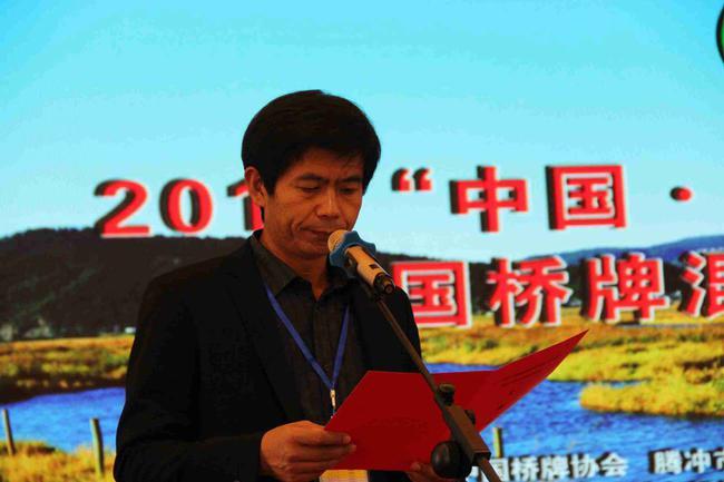 腾冲市文化广播电视体育局党委书记、局长何学涛主持开幕式