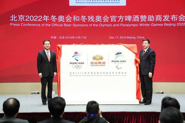 燕京啤酒正式成为北京2022年冬奥会和冬残奥会官方赞助商