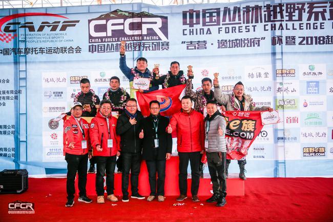 2018CFCR中国丛林越野系列赛广西容县都峤山站完善落幕
