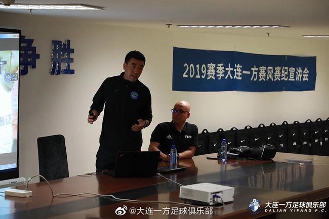 一方2019年风纪宣讲会召开 一线队教练组全员出席