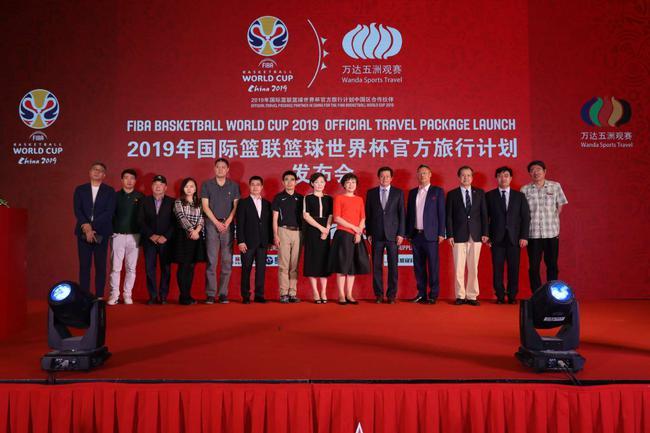 篮球世界杯官方旅行计划发布会