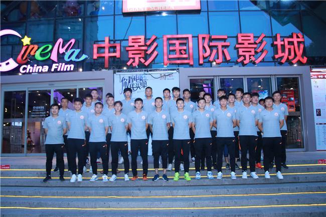 北京人和举行《绝杀慕尼黑》观影活动 开展励志教育