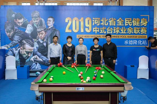 中式台球业余联赛隆化站开幕