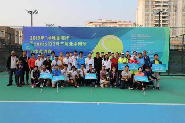 """2019年""""绿地香港杯""""Tennis123珠三角业余网球团体赛在肇庆落幕"""