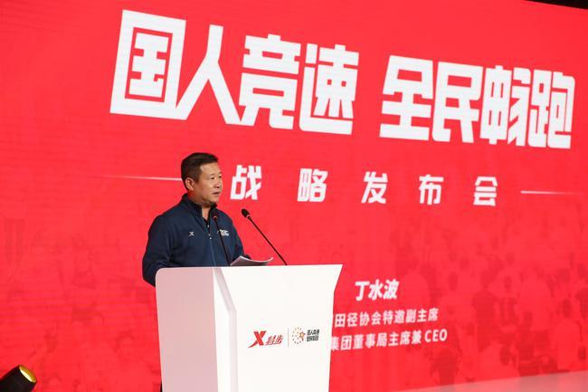 中国田径协会特邀副主席、特步集团董事局主席兼CEO丁水波先生