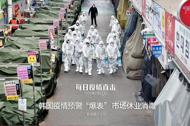 """韩国疫情预警""""爆表"""" 市场休业消毒"""