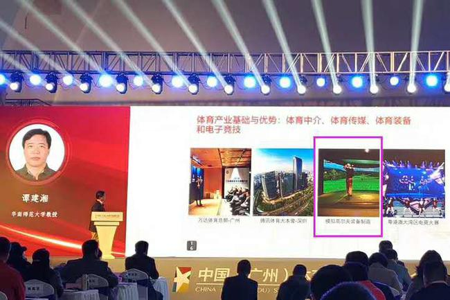 模拟高尔夫装备制造业是体育产业重要组成部分