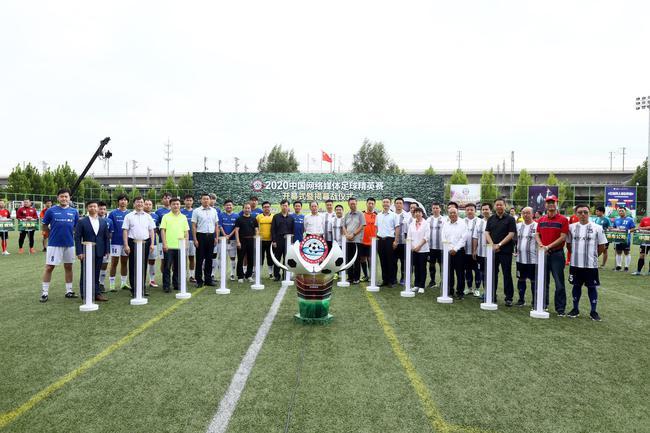2020中国网络媒体足球精英赛在京开幕