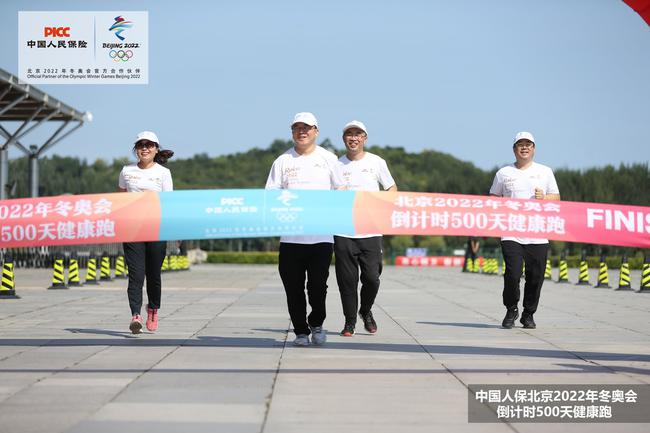 北京2022年冬奥会倒计时500天健康跑活动成功举办