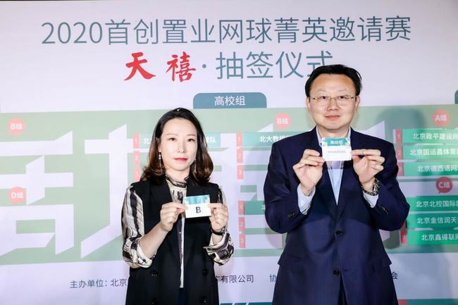 郑洁与首创置业公司助理总裁张海滨在抽签仪式上