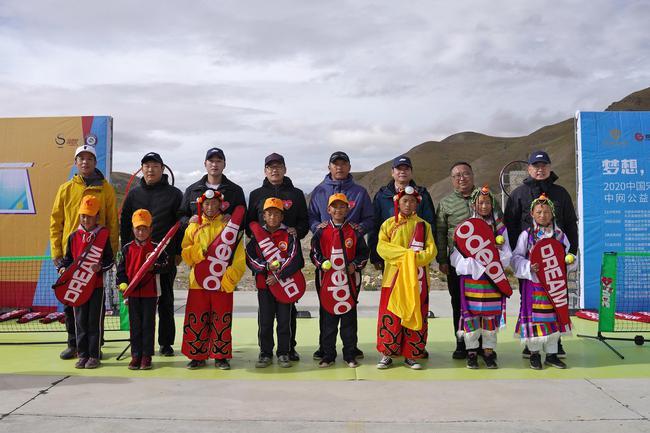 2020中国宋基会中网西藏公益行 带网球走进日喀则