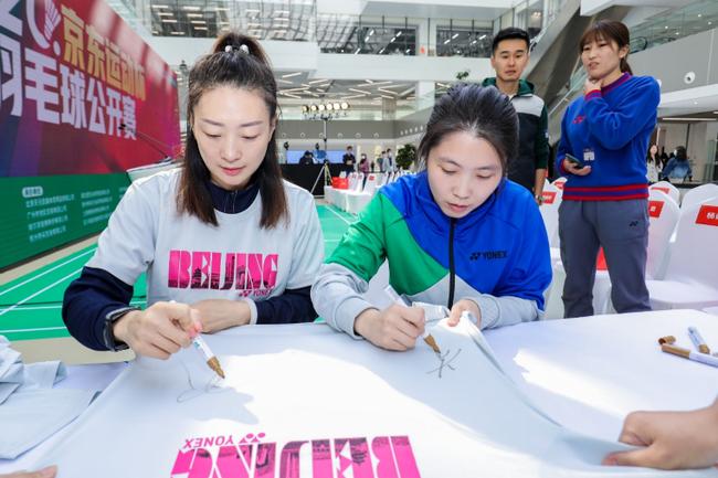世界冠军龚睿那和前国家队选手蒋燕皎在启动仪式现场签名