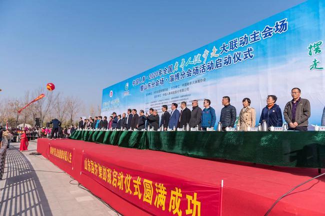 中国人寿•2020年全国健步走大联动启动(摄影/陈曙光)