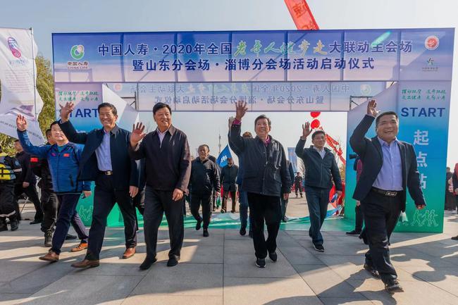 中国人寿•2020年全国健步走大联动启动(摄影/肖长恒)