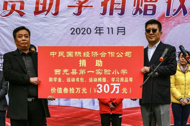 北京奥运会皮划艇冠军奚爱华助力革命老区捐资助学