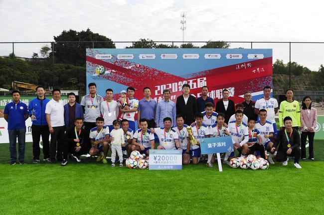 第五届深圳杯业余足球联赛满意闭幕 皇子派对夺冠
