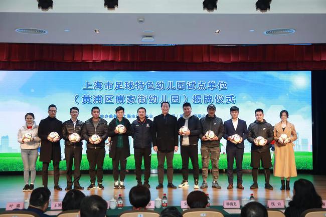 上海首家足球特征幼儿园揭牌 市足协主席亲临现场