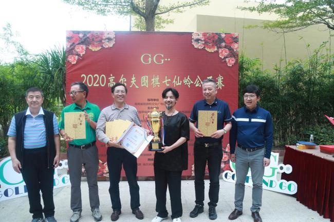 海南七仙岭高尔夫围棋公开赛落幕 上海队问鼎冠军