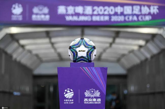 2020中国足协杯多措并举精彩呈现 决赛更精彩