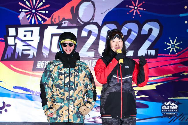中国单板第一人王磊(左)与单双板滑手、直滑中国创首人X队(右)在授奖仪式上点评选手外现