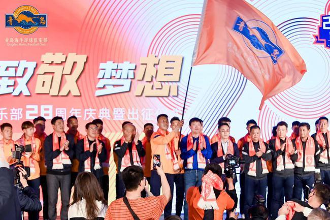 青岛海牛建队28周年再聚首 打造城市足球品牌体现社会责任