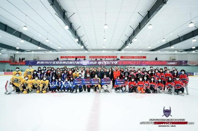 2021年全国青年女子冰球锦标赛(U18)在蓉开赛