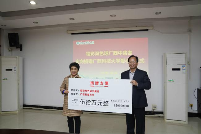 广西福彩中心副主任梁卫(右一)代表大奖得主向广西科技大学捐赠50万元爱心善款