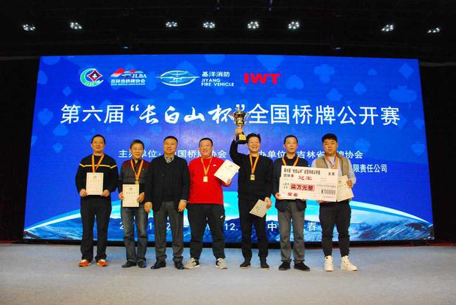 冠军:上海竞帆 授奖嘉宾:吉林省桥牌协会主席 金占杰(左3)