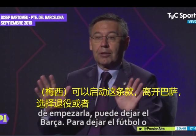 巴托梅乌采访视频