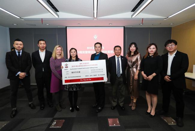 南安普顿-赢磐国际慈善夜 为中国青训捐赠8000万保险