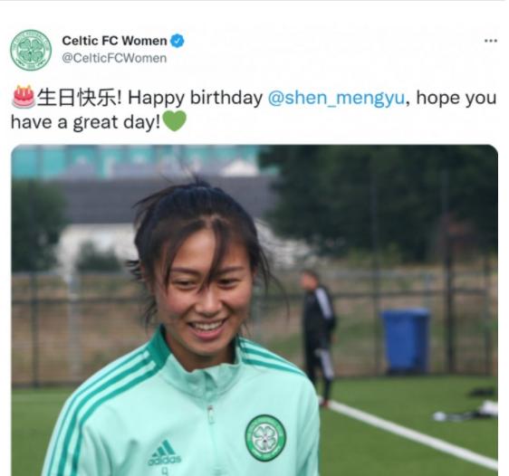 凯尔特人女足官方为沈梦雨庆生:中文写生日快乐!