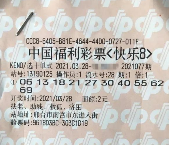 生意人2元中福彩500万 打算过几年回老家养老