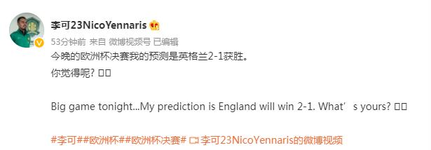 【博狗体育】国足归化球员李可:预测欧洲杯英格兰2-1获胜