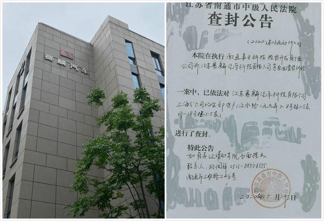赛麟汽车的上海办公区,江苏省南通市中级人民法院的查封公告