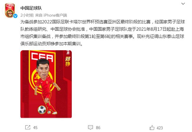 国足官方:补充征调山东泰山郑铮参加本期集训