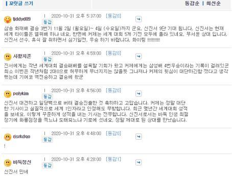 部分韩国网友评论