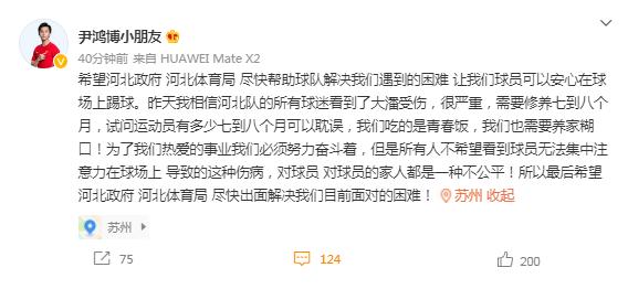 【博狗扑克】尹鸿博:希望河北政府体育局尽快帮球队解决困难