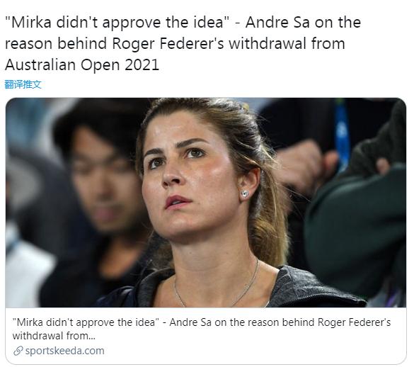 费德勒退出澳网有隐情:妻子不肯在酒店阻隔14天