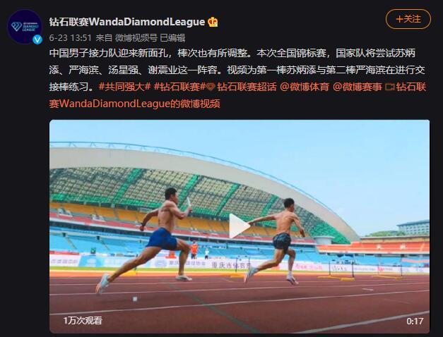 中国男子4乘100重大变动 苏炳添谢震业之外有新人
