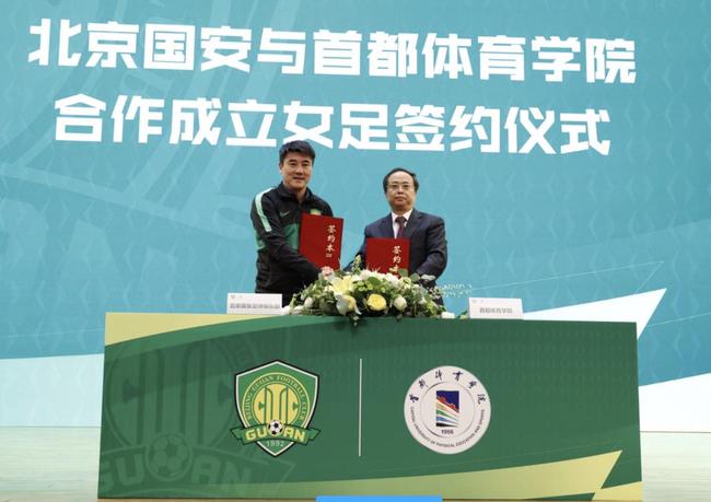 国安与首都体育学院合作成立北京国安首体院女足