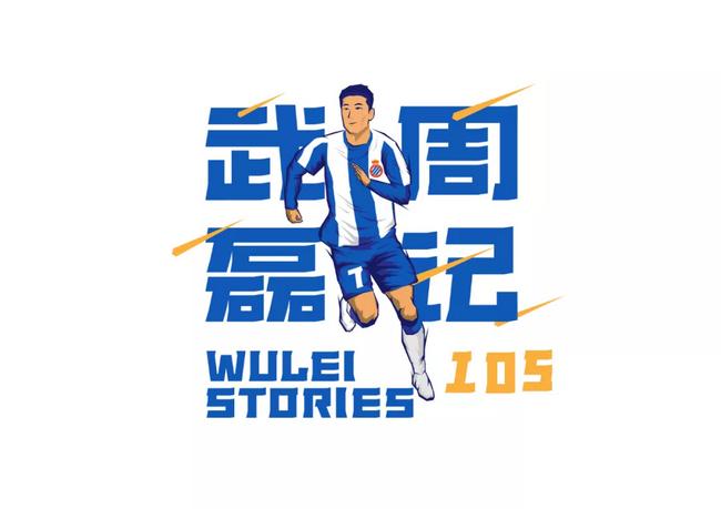 武磊周记:希望更多人关注海外球员赛场内外生活