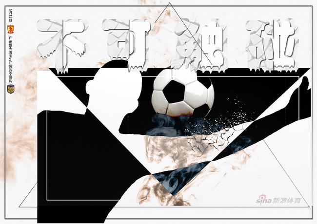 中超本周实施FIFA最新竞赛规则 最全的解析在这