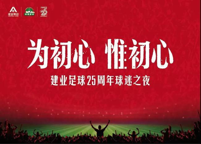 为初心惟初心!建业足球25周年球迷之夜激情举办